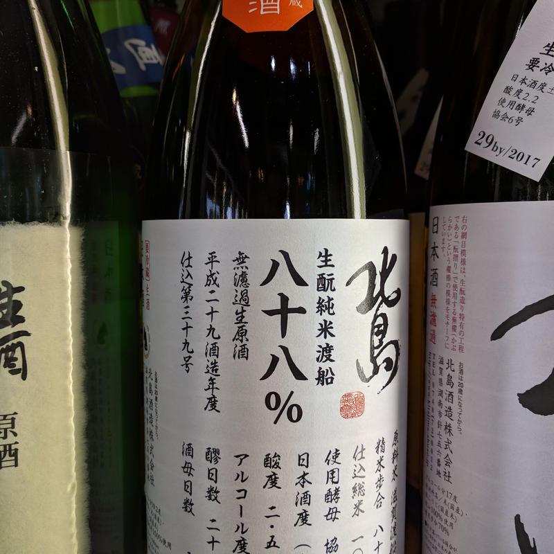 1.8L 北島 生酛純米 渡船88% 生原酒