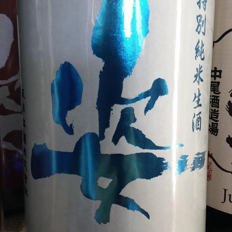 🆒1.8L  夏の「浴衣すがた」  特別純米生酒