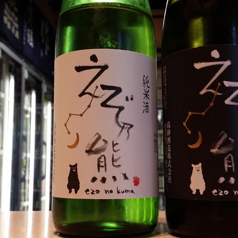 🆒1.8L   えぞの熊 白ラベル  純米酒生酒