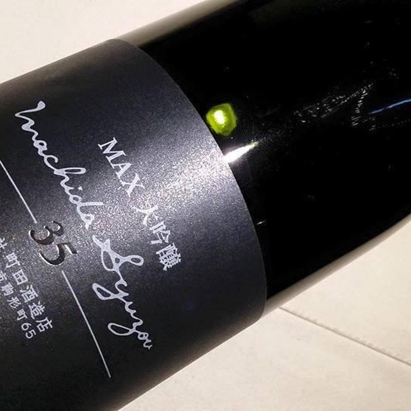 (6月限定品)720ml  町田酒造 『MAX35% 大吟醸』無濾過