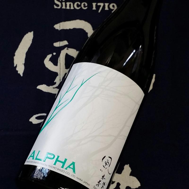 🌟🌟🌟🌟🌟【NEW!!極上の旨味】720mlのみ   風の森 ALPHA TYPE3 秋津穂50%純米大吟醸生原酒