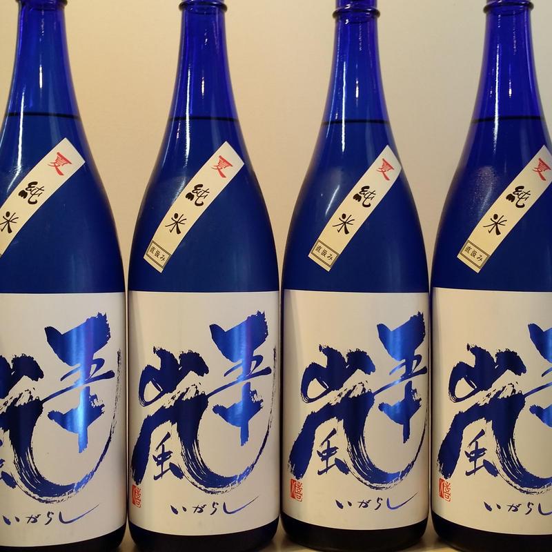 【大人気】1.8Lのみ 五十嵐 夏限定・青バ-ジョン 純米直汲み生原酒