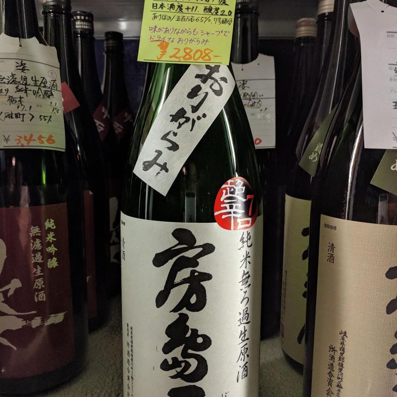1.8L  房島屋  超辛口おりがらみ純米生原酒