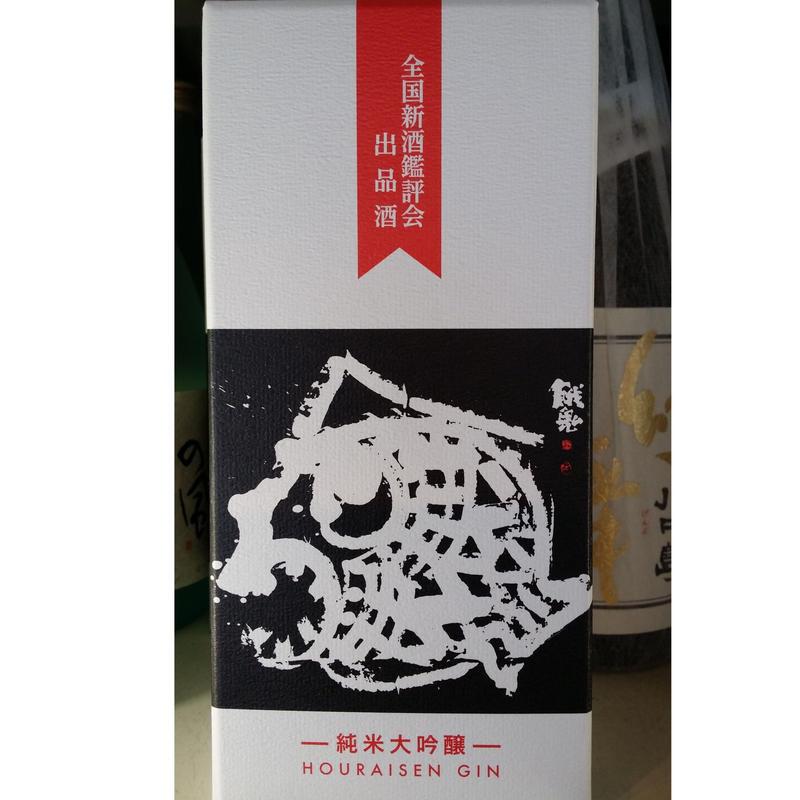 【超超レア酒】1.8L 蓬莱泉 全国新酒鑑評会 出品酒  純米大吟醸