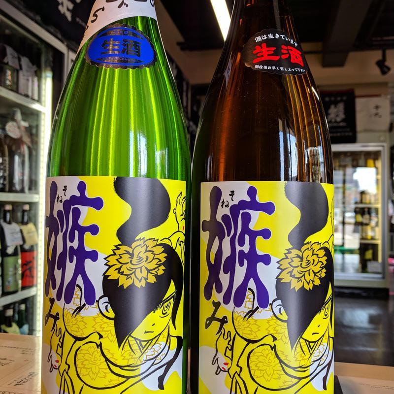 1.8L  喜久盛&三芳菊酵母「嫉み」純米生原酒