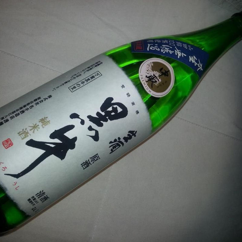 1.8L   黒牛 山田錦 中取り 純米生原酒
