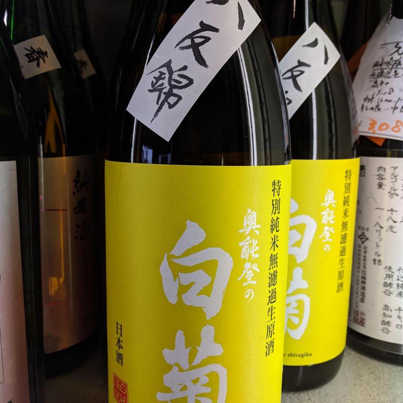 720ml  奥能登の白菊「八反錦」無濾過生原酒