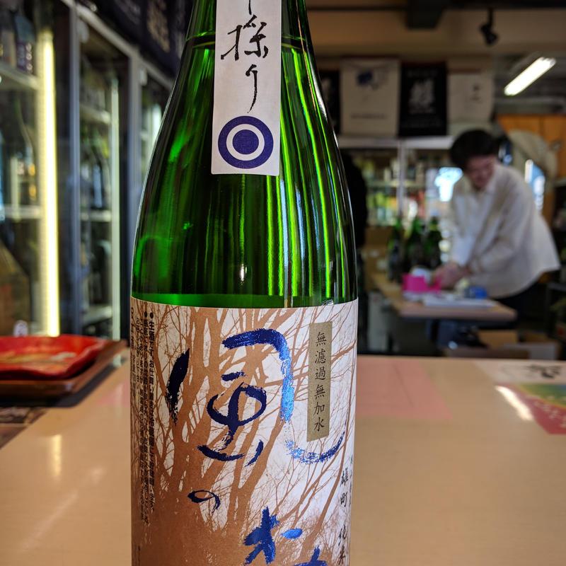 🆒720mlのみ 風の森  真中採り  雄町80%  純米生原酒