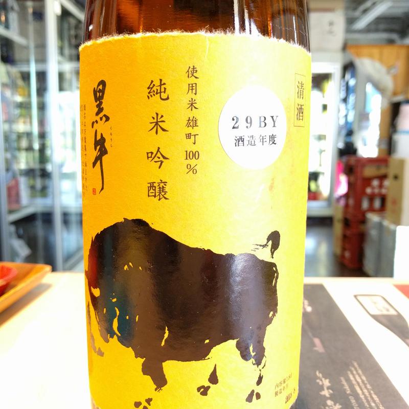 ⭐⭐⭐⭐⭐《120点評価!!》1.8L  黒牛  雄町50%  純米吟醸火入れ