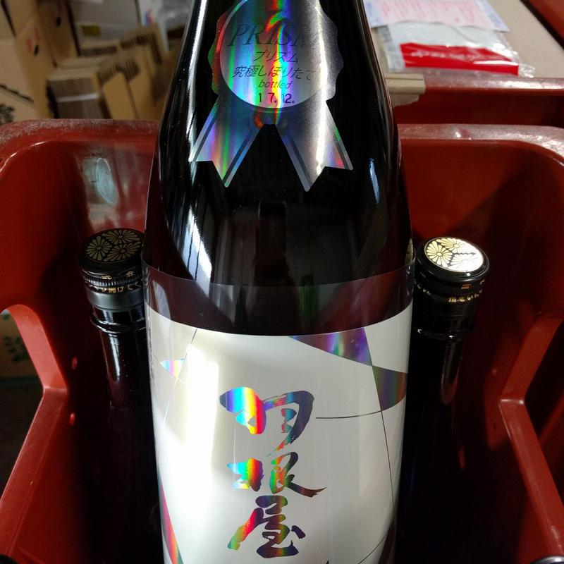 《超レア酒》1.8L  羽根屋プリズム 究極しぼりたて 純米吟醸生酒
