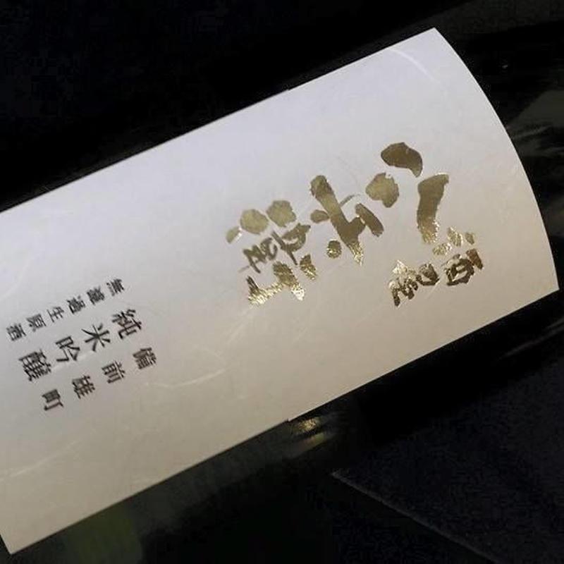 🌟🌟🌟美味しい!!🌟🌟🌟1.8L 酒屋八兵衛 備前雄町 純米吟醸生原酒