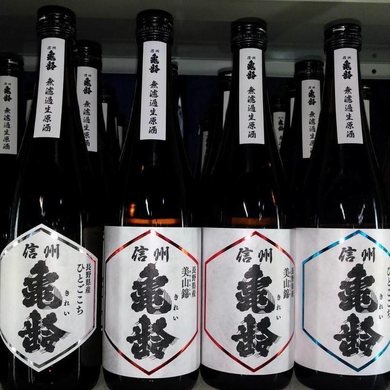 H30by  🆒1.8L  シルバー 信州亀齢 ひとごこち 純米生原酒