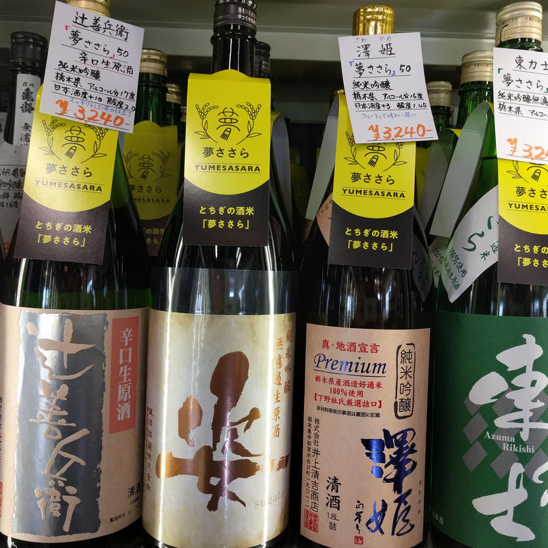 1.8L のみ 澤姫  《栃木の酒米  夢ささら》50%  純米吟醸