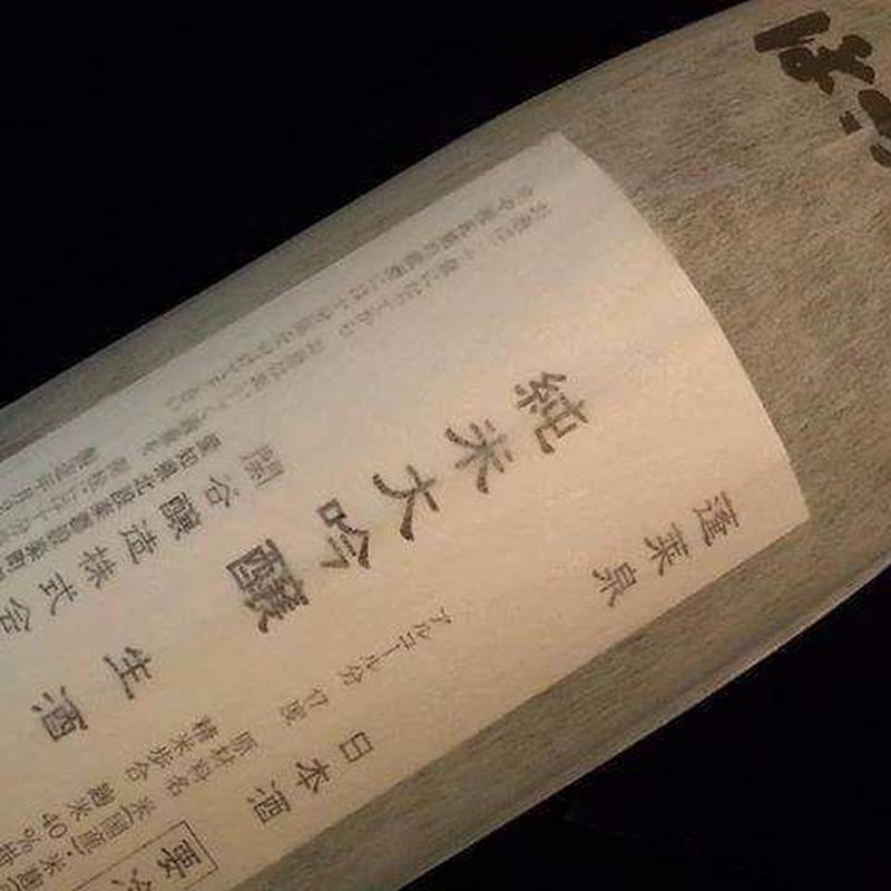 1.8L ほうらいせん 純米大吟醸生酒