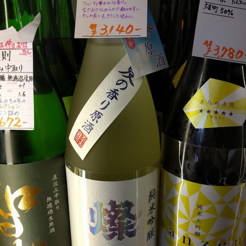 1.8L   燦然  純米吟醸  夏の香り原酒