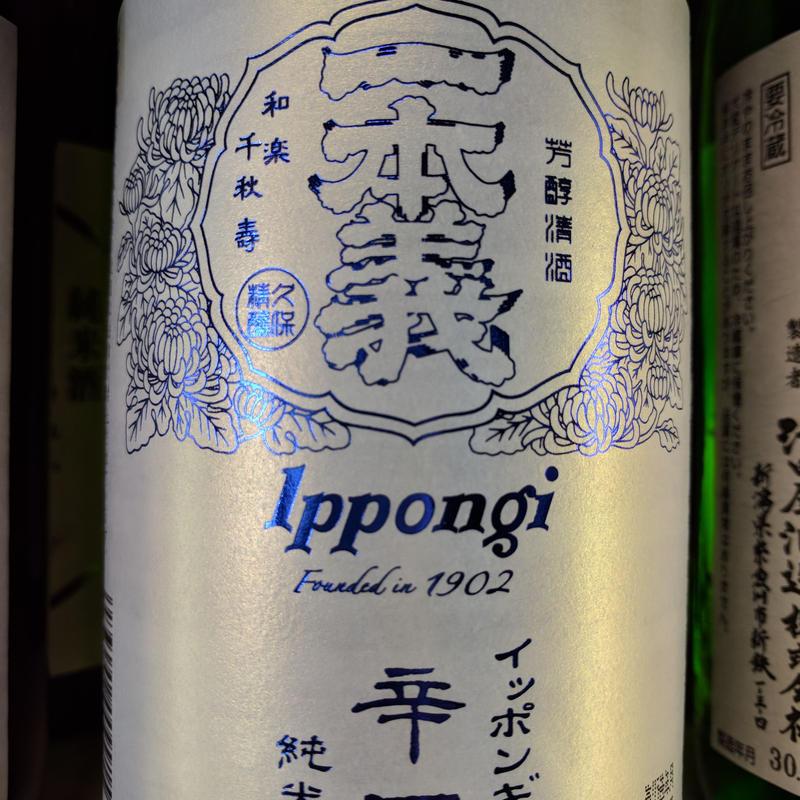 1.8L  一本義 辛口純米酒