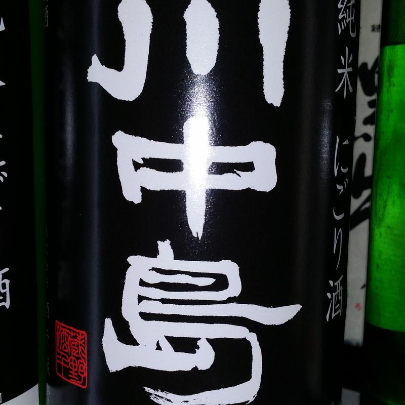 1.8L  川中島純米にごり  火入れ
