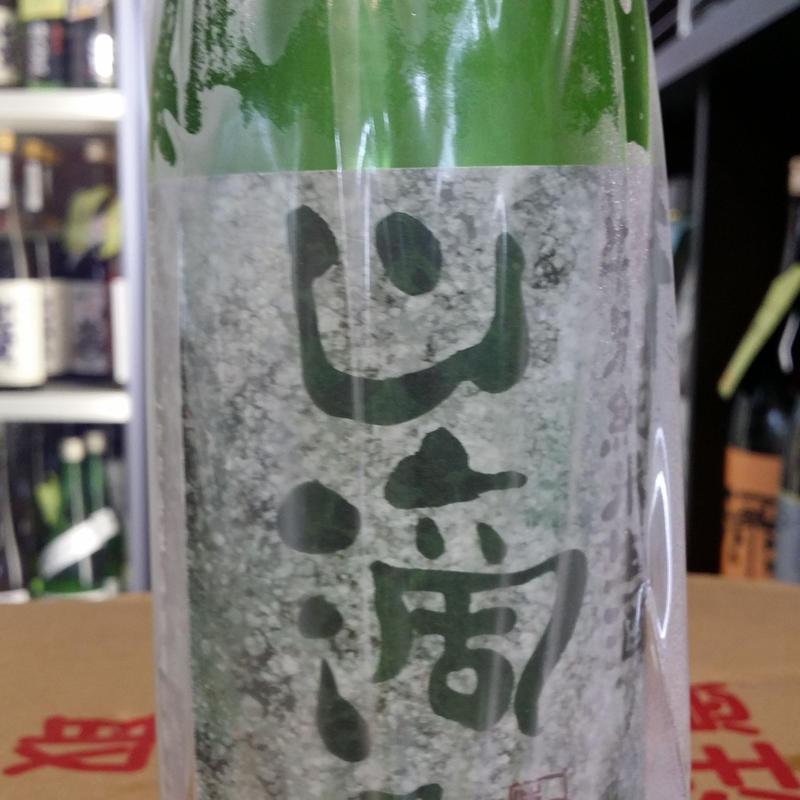 《店主評価 🌟🌟🌟🌟🌟第一位 純米酒》720ml  日置桜  山滴る  特別純米生酒