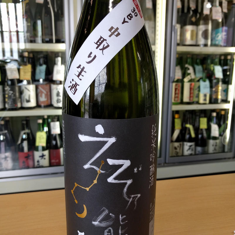 🆒1.8L  えぞのくま🐻中取り  純米吟醸生酒