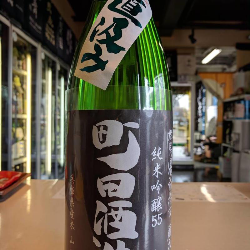 🆒NEW!! ≪100点満点!!≫1.8L  町田酒造 山田錦55%  純米吟醸生原酒
