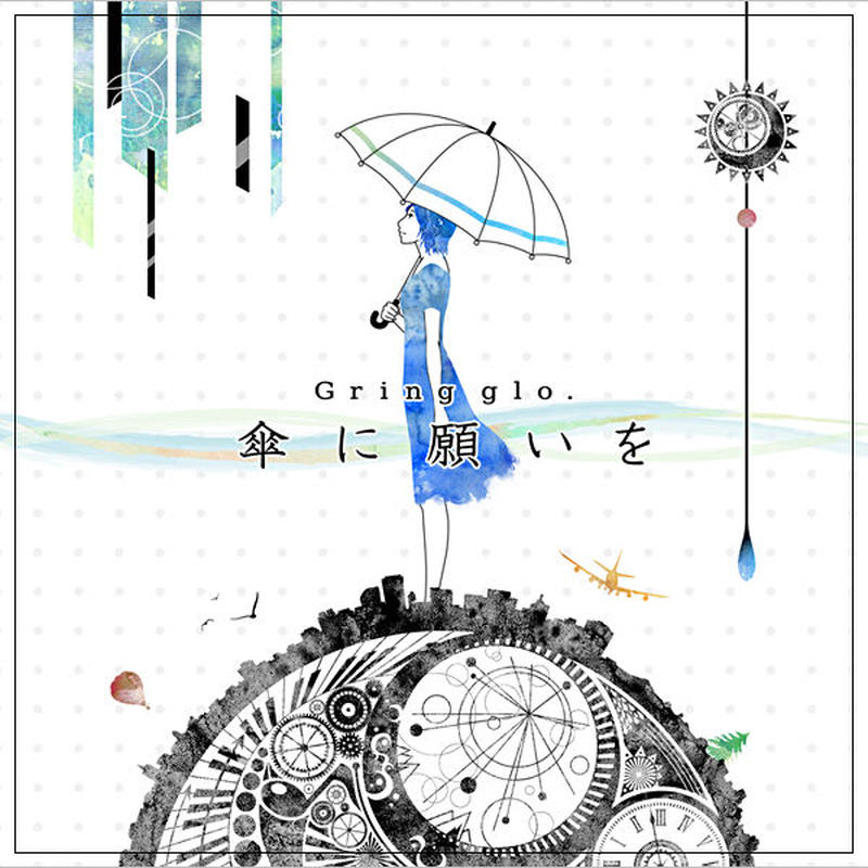 Gring glo. 2nd single「傘に願いを」
