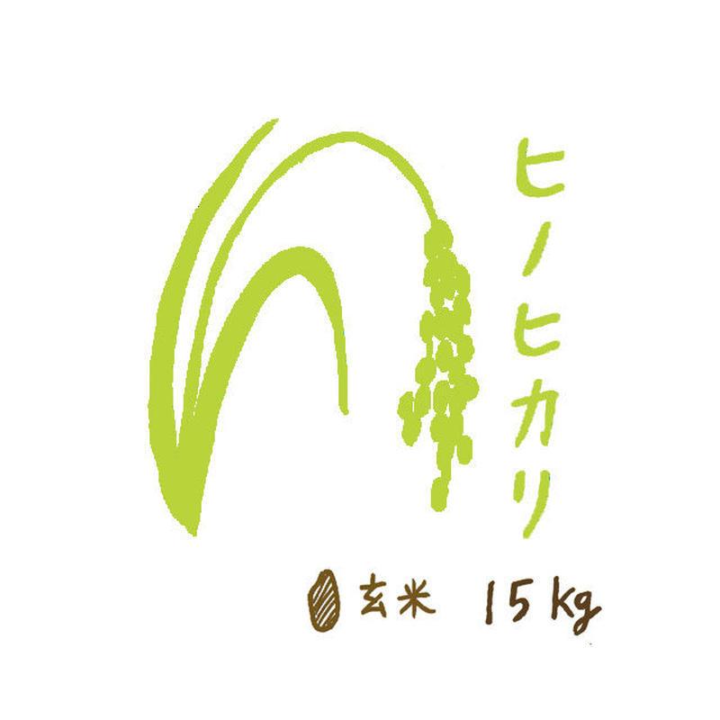 自然栽培米 ヒノヒカリ 玄米15kg 2018年度産