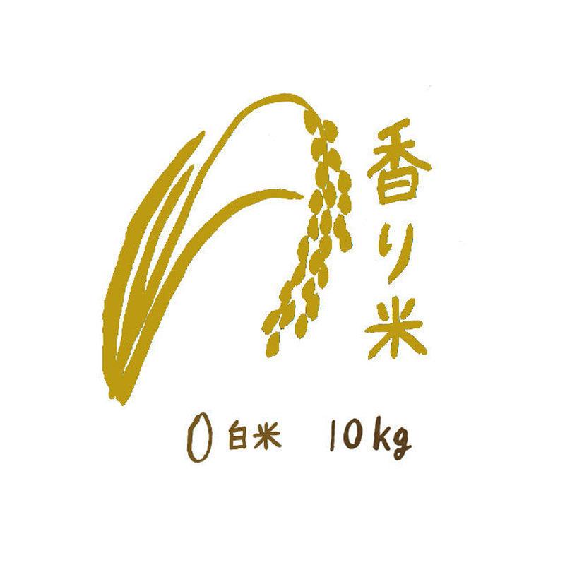 自然栽培 香り米 白米10kg 2018年度産