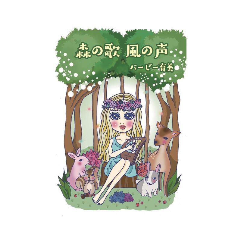 『森の歌  風の声』詩集