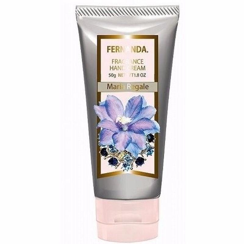 FERNANDA フェルナンダ Hand Cream Maria Regale ハンド クリーム マリアリゲル