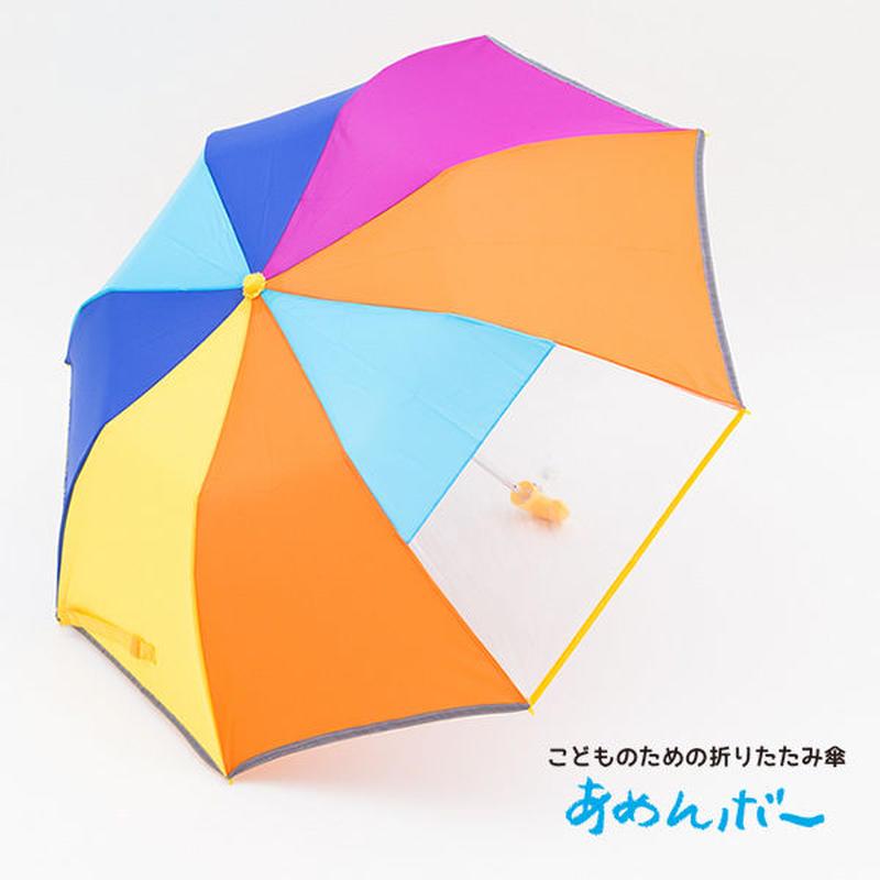 こどものための折りたたみ傘「あめんボー」