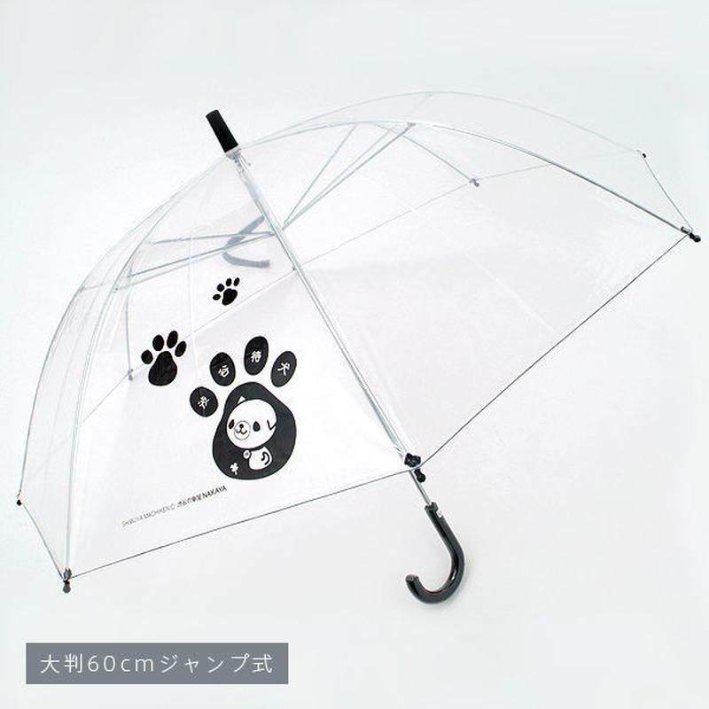 大判ジャンプ式 渋谷まちけんビニール傘【足跡】 60cm/長傘 [NM60JA]