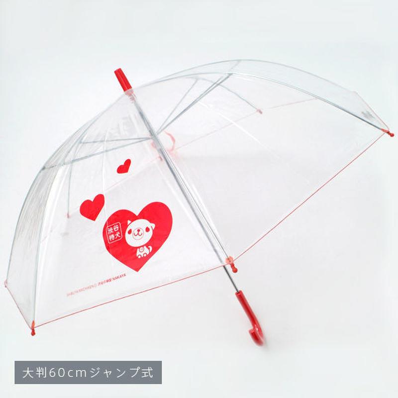 大判ジャンプ式 渋谷まちけんビニール傘【ハート】 60cm/長傘 [NM60JC]
