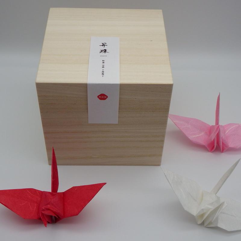 【祝 令和元年 】特選  完熟十郎梅干 「昇珠」桐箱入り