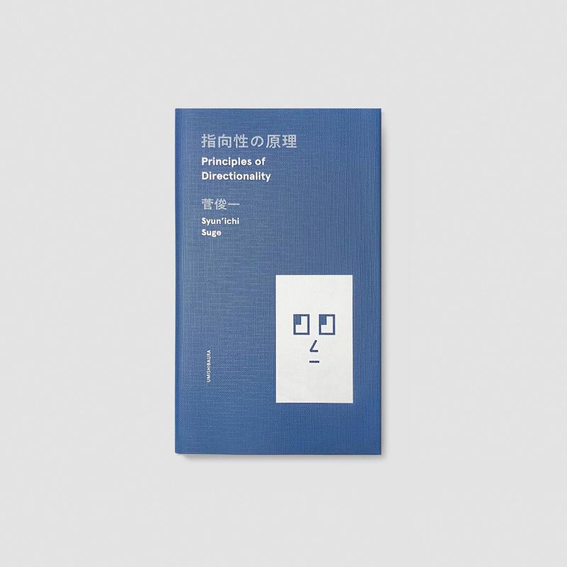 【書籍のみ】菅俊一『指向性の原理』