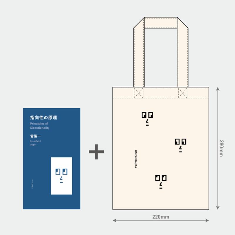【書籍+トートセット】菅俊一『指向性の原理』