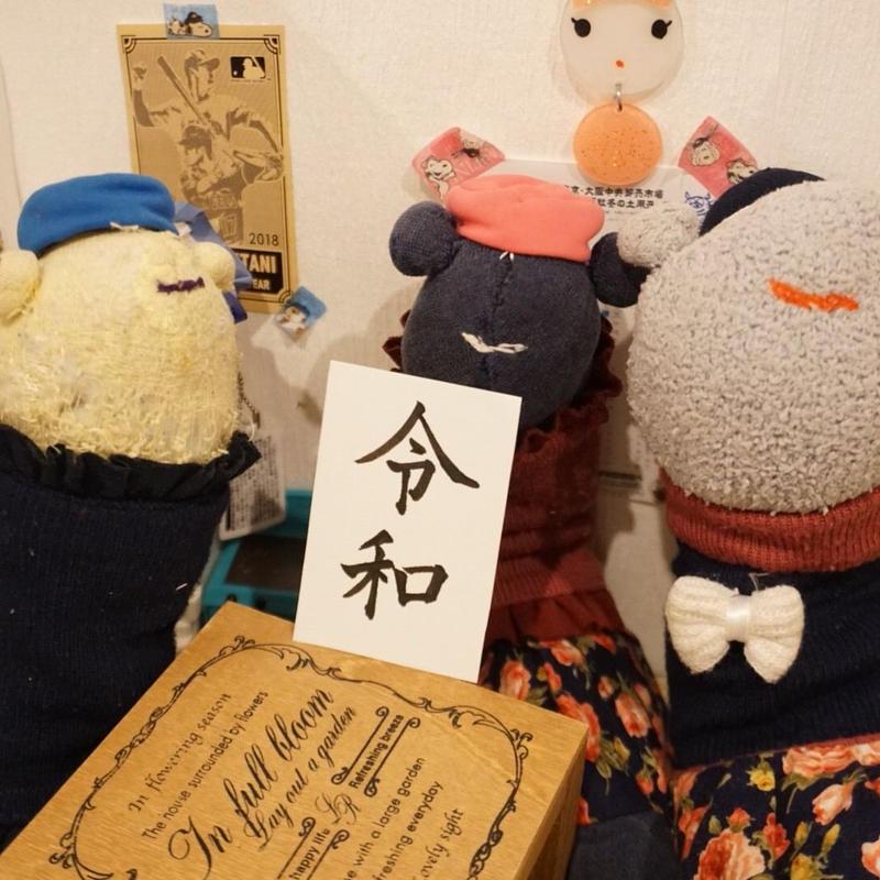 令和最初のプチツアー(5/2時点で赤坂にいらしているお客さま限定)