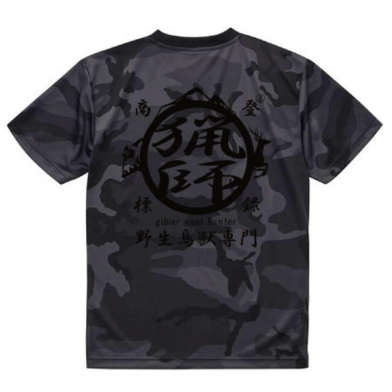 【予約限定】猟師Tシャツ(ブラックカモフラ☓黒文字)