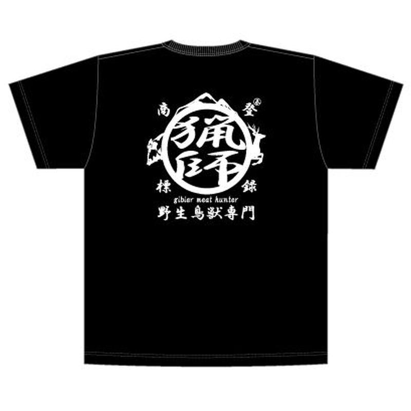 【予約限定】猟師Tシャツ(黒☓白文字)