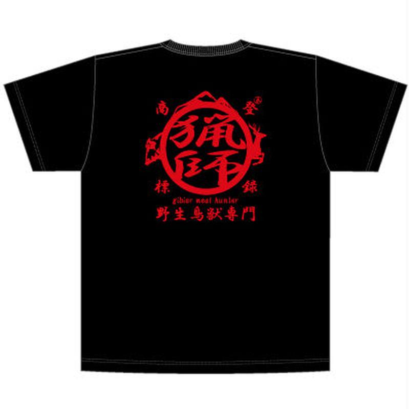 【予約限定】猟師Tシャツ(黒☓赤文字)