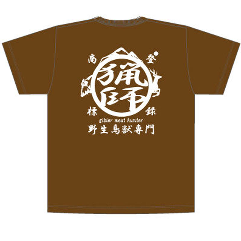 【予約限定】猟師Tシャツ(茶☓白文字)