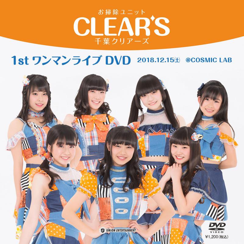 千葉CLEAR'S 1stワンマンライブDVD