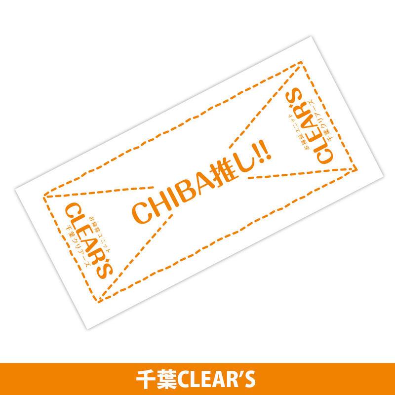 千葉CLEAR'S CHIBA推し!! フェイスタオル