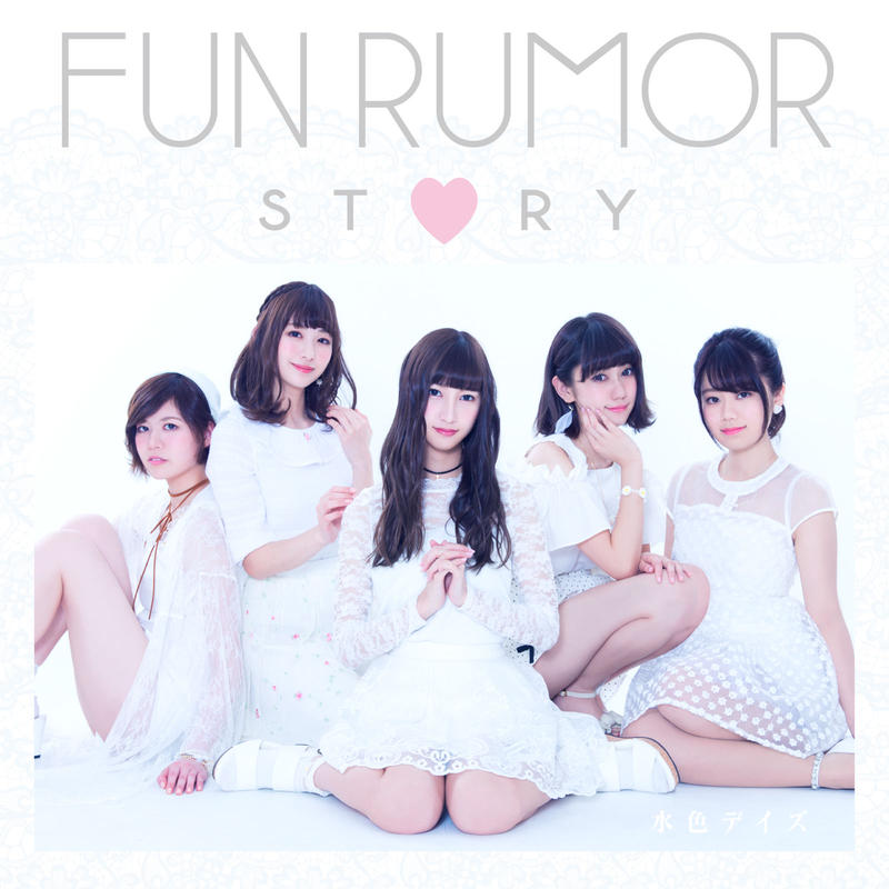 FUN RUMOR STORY『水色デイズ』