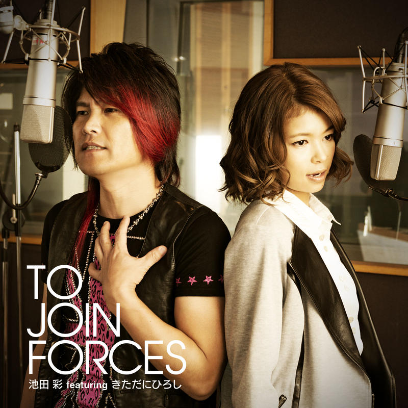 池田彩 4th Single 「TO JOIN FORCES featuring きただにひろし / そばにいるから featuring 吉田仁美」