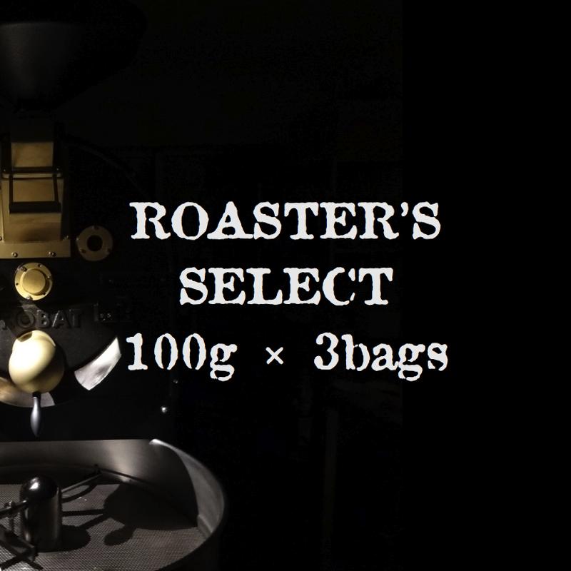 ROASTER'S SELECT 100g × 3bags of Specialty Coffee/ ロースターズセレクト 100g×3種類のおすすめスペシャルティコーヒーをお届け