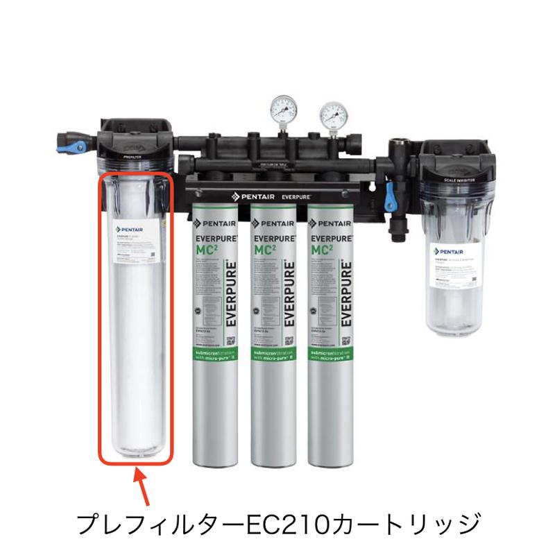 エバピュア  プレフィルターカートリッジ EC210(ハイフローシステム用) / Everpure Pre-Filter Cartridege EC210(for High flow system)