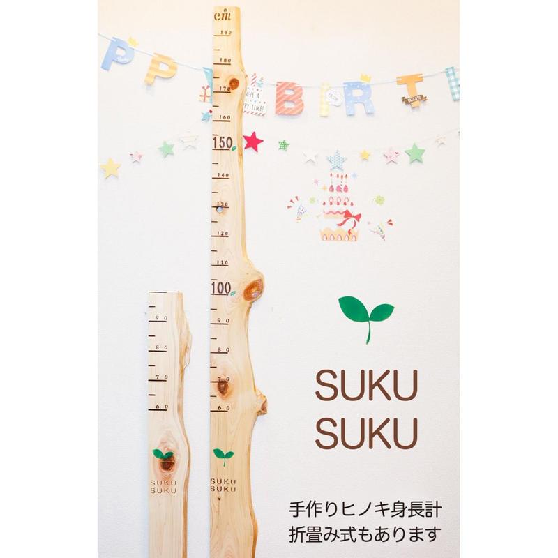身長計「SUKU SUKU」~紀州ひのき~(名入・日付入オプション付)