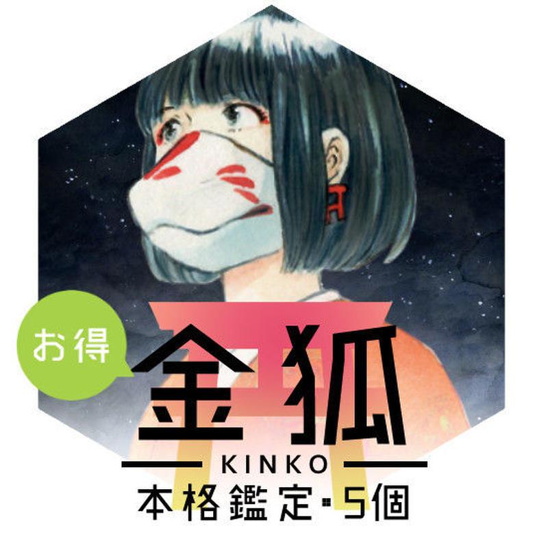 ★ 金狐(KINKO):本格鑑定・質問5個 ※一番はやく・詳しい鑑定+質問5個OK!+1回追加質問が可能