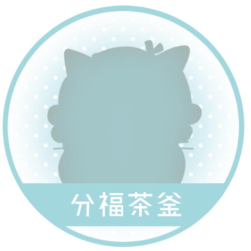 ★ 種族占い ★ 【分福茶釜】タイプ