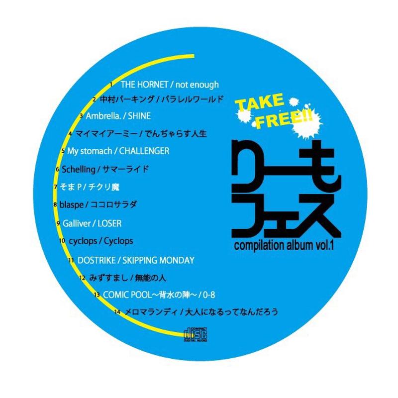 りーもフェス compilation album vol.1